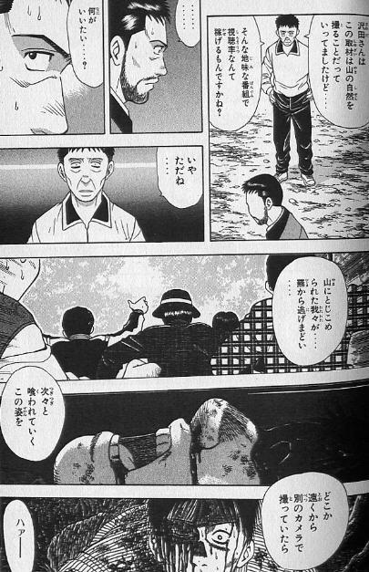 キムンカムイ 漫画 zip